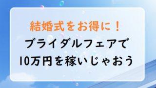 式場探しで10万円Get!